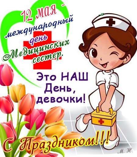 Поздравление с днем рождения процедурной медсестры