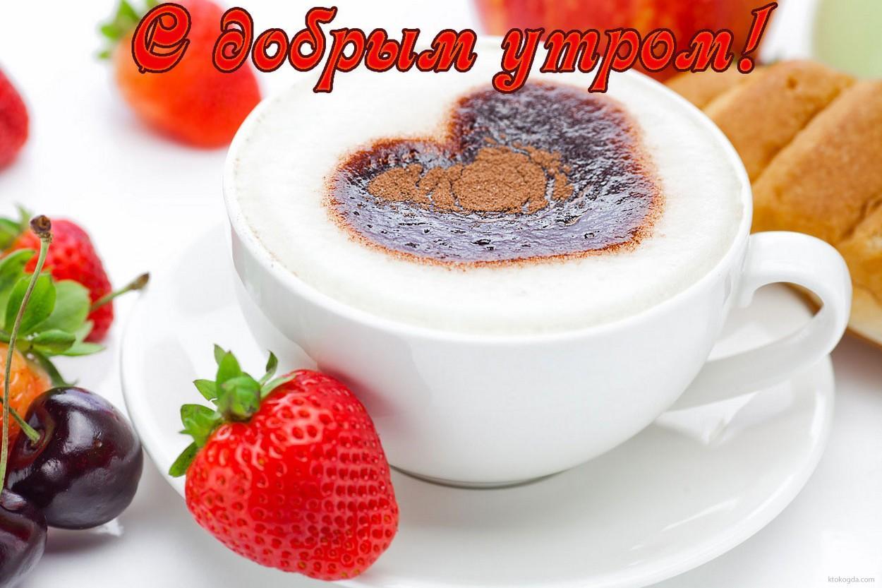 Утро 13