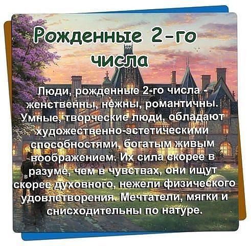 Характеристика людей, родившихся 10 сентября, под знаком зодиака дева.