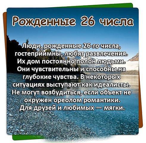 26 августа характеристика дня