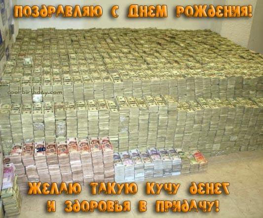 Поздравления деньгами на день рождения