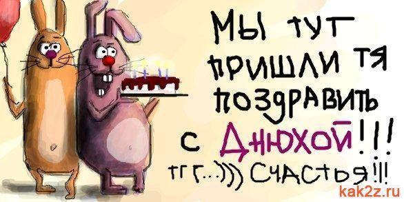 Креативное поздравления друга с днем рождения