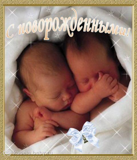 Поздравлением с рождением сына и дочки