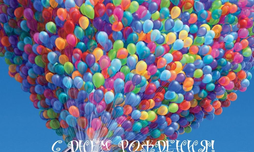 Открытки с днем рождения с шариками