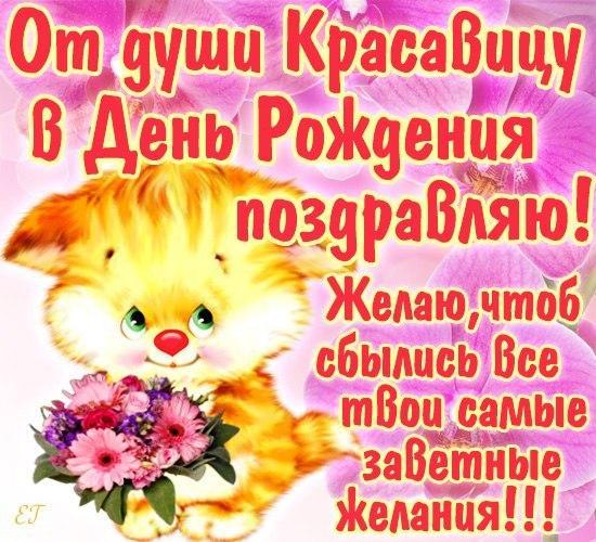 Поздравление с днем рождения для красавицы