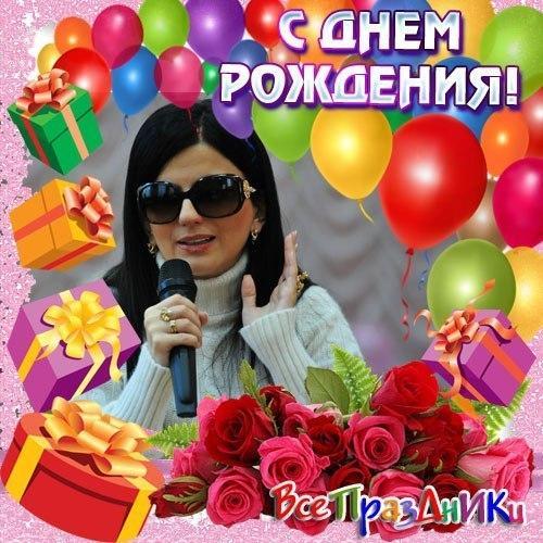 Диана гурцкая с днём рождения