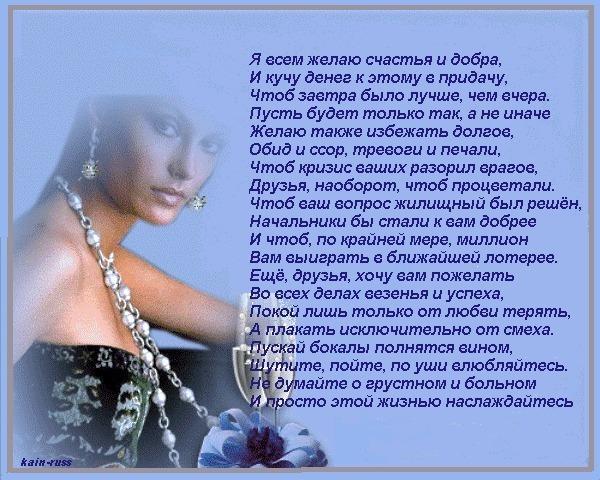 Стих желать тебя