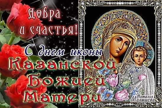 Поздравления с казанской божьею матерью