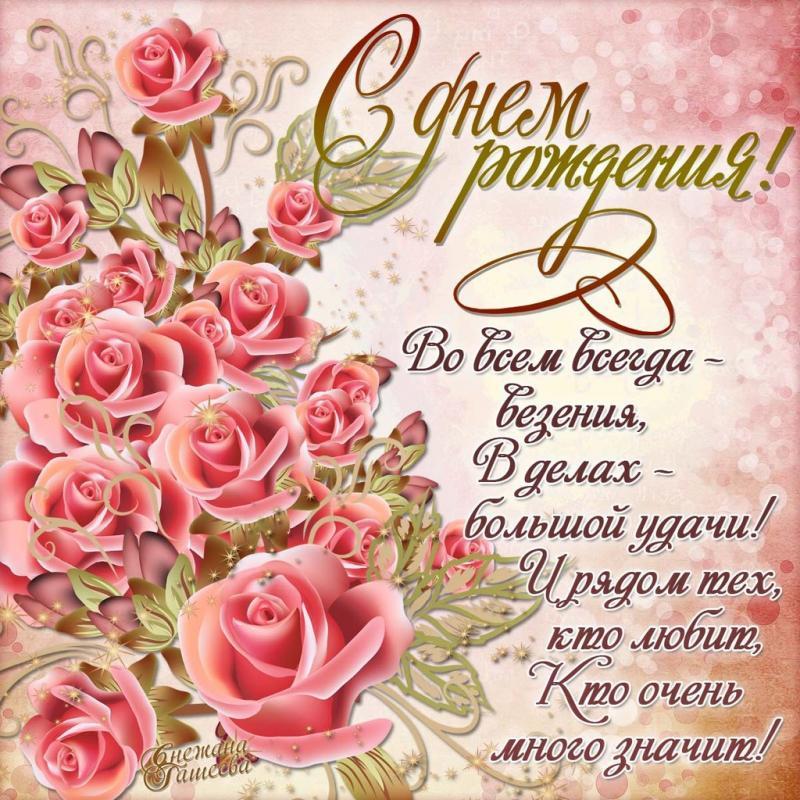 Мой мир поздравления с днем рождения